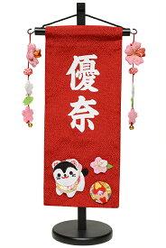 【雛人形】【名入タペストリー】こま犬縮緬名旗つるし雛付 小 【名旗】【ひな人形】