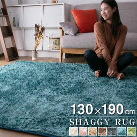 ラグ シャギーラグ オールシーズン 130×190 北欧 ラグマット 滑り止め付 マット ラグカーペット 夏 冬 カーペット ホットカーペット対応 絨毯 リビング 床暖房対応 20A016