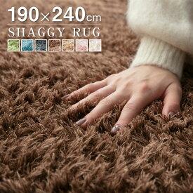ラグ シャギーラグ オールシーズン 190×240 北欧 ラグマット 滑り止め付 マット ラグカーペット 夏 冬 カーペット ホットカーペット対応 絨毯 リビング 床暖房対応 20A018