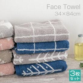 フェイスタオル 【同色3枚セット】 34×84cm 北欧 ジャガード織 先染め 綿100% towel タオル 吸水 3枚組 21s004
