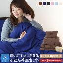 3サイズ展開 色柄選べるほこりの出にくい 布団 4点セット シングル ふわふわ 敷き布団 掛け布団 枕 収納袋付き 布団セ…