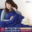 柄が選べるほこりの出にくい布団5点セット ピーチスキン ダブルサイズ 収納袋付き 掛敷セット 掛け布団 敷き布団 枕 …