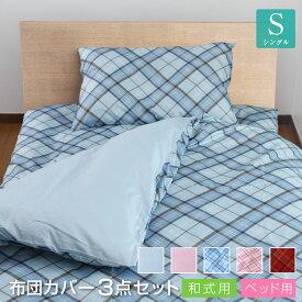 3サイズ展開 選べるベッドカバーセット しわになりにくく乾きが早い シングルサイズ 洋式用 掛布団カバー ベッドBOXシーツ 枕カバー 【20種類から選べる】 A010-