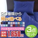 3サイズ展開 送料無料 選べるベッドカバーセット しわになりにくく乾きが早い シングルサイズ 洋式用 掛布団カバー ベッドBOXシーツ 枕カバー 【20種類から選べる】