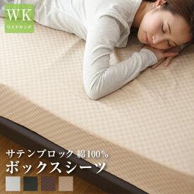 サテン ボックスシーツ ベッド用 ワイドキング サイズ 綿100% 選べる4カラー BOXシーツ ベッドシーツ マットレスカバーシーツ 和・洋 洗える 丸洗いOK ベッドカバー 布団 寝具 A025