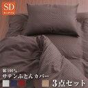 サテン カバー 3点セット 布団用 ベッド用 セミダブル 綿100% 選べる6カラー 布団カバー ふとんカバー 掛け布団カバ…