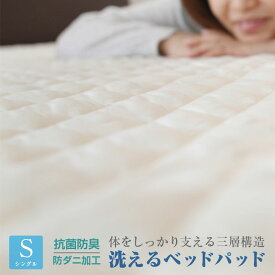 7サイズ展開 防ダニ 抗菌防臭 ベッドパッド シングル ウォッシャブル 洗えるベッドパット 帝人 ベットパット 敷きパット 敷きパッド A042
