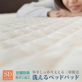 7サイズ展開 防ダニ 抗菌防臭 ベッドパッド セミダブル ウォッシャブル 洗えるベッドパット マイティトップ 帝人 ベットパット A043