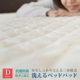 7サイズ展開 防ダニ 抗菌防臭 ベッドパッド ダブルサイズ ウォッシャブル 洗えるベッドパット マイティトップ 帝人 ベットパット A044