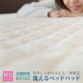 7サイズ展開 防ダニ 抗菌防臭 ベッドパッド ワイドダブル ウォッシャブル 洗えるベッドパット マイティトップ 帝人 ベットパット A045