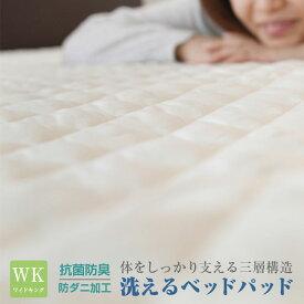 7サイズ展開 ベッドパッド ワイドキングサイズ ウォッシャブル 洗えるベッドパット 防ダニ抗菌防臭綿 マイティトップ ベットパット 布団 寝具 A048