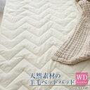 羊毛 ベッドパッド ワイドダブル 天然素材 7サイズ展開 洗える ウール100%使用 生地天然綿100% ベットパット ベット…