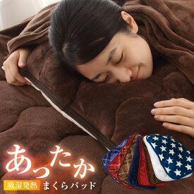 あったか フランネル まくらパッド 43x63サイズ 発熱綿使用 枕パッド なめらか まくらパット 枕パット 寝具 布団 抗菌防臭 A062