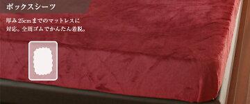 あったかフランネルカバーセットシングル3点セット布団用ベッド用和・洋掛け布団カバー敷き布団用ワンタッチシーツボックスシーツまくらカバーマットレスカバー敷き布団シーツ抗菌防臭