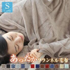 あったか フランネル 毛布 シングル 抗菌防臭 フランネル毛布 毛布 モウフ もうふ 寝具 軽量毛布 タオルケット として使える エアコン対策 車中 オフィス ソファーカバー お昼寝 に使える A081