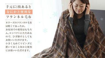 あったかフランネル毛布シングル【送料無料】抗菌防臭フランネル毛布毛布モウフもうふ寝具【あす楽】