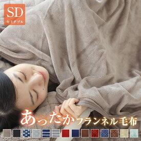あったか フランネル 毛布 セミダブル 抗菌防臭 フランネル毛布 毛布 モウフ もうふ 寝具 A082