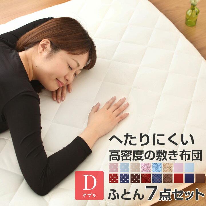 送料無料 高品質布団9点セット マイティトップ 防ダニ 抗菌防臭 しっかり固綿の三層敷布団 ダブルサイズ 布団セット 収納袋付き 布団 寝具