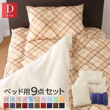 【あす楽】送料無料高品質ベッド用9点セットマイティトップ防ダニ抗菌防臭ベッドパットベットパッドベッドパットベットパットダブルサイズ収納袋付き布団セット寝具