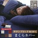 サテン 枕カバー2枚セット 43x63cm サイズ 綿100% 選べる6カラー 枕カバー まくらカバー 和・洋 洗える 丸洗いOK 布…