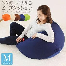ビーズクッション Mサイズ カバー付き 50×50×35cm ビーズ クッション ソファ 椅子 A123