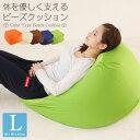 ビーズクッション Lサイズ カバー付き 60×60×40cm ビーズ クッション ソファ 椅子 A124