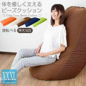 ビーズクッション XXXLサイズ カバー付き 特大 170×65×30cm ビーズ クッション ソファ 椅子 A125
