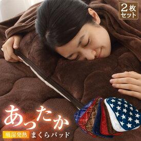 まくらパッド 43x63サイズ 【2枚組】 あったか フランネル 発熱綿使用 枕パッド なめらか まくらパット 枕パット 寝具 布団 抗菌防臭 A126