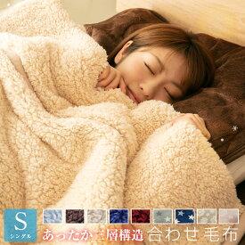 毛布 2枚合わせ毛布 選べる2タイプ あったか三層構造 もこもこ シープボア毛布 なめらか フランネル 毛布 シングル 綿入れ 毛布 毛布布団 2枚合わせ もうふ A602