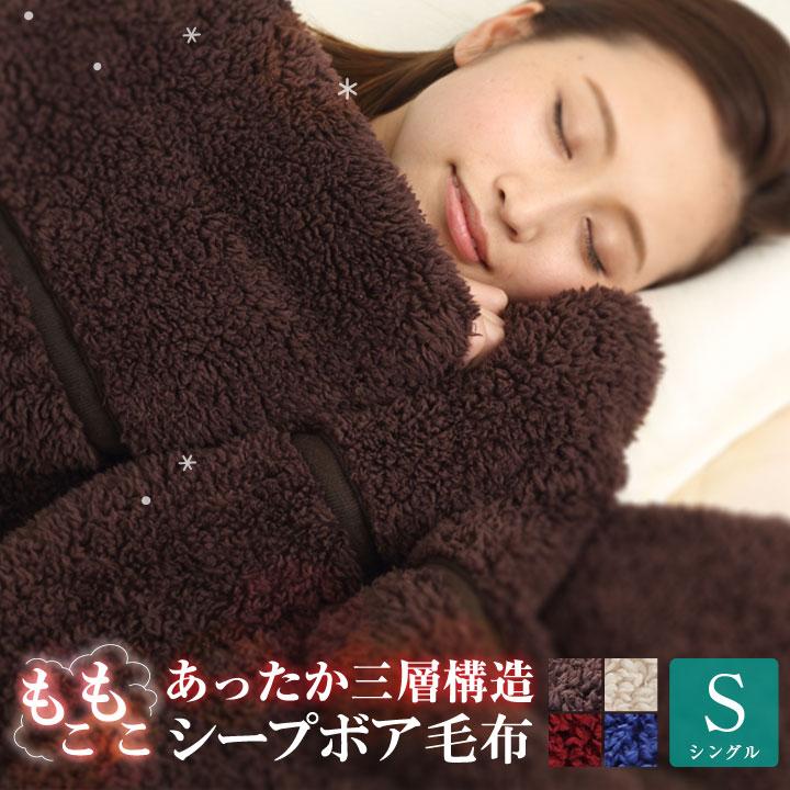 あったか三層構造 もこもこシープボア毛布 シングル 送料無料 吸湿発熱繊維 合わせ毛布 綿入れ毛布 毛布布団 2枚合わせ もうふ