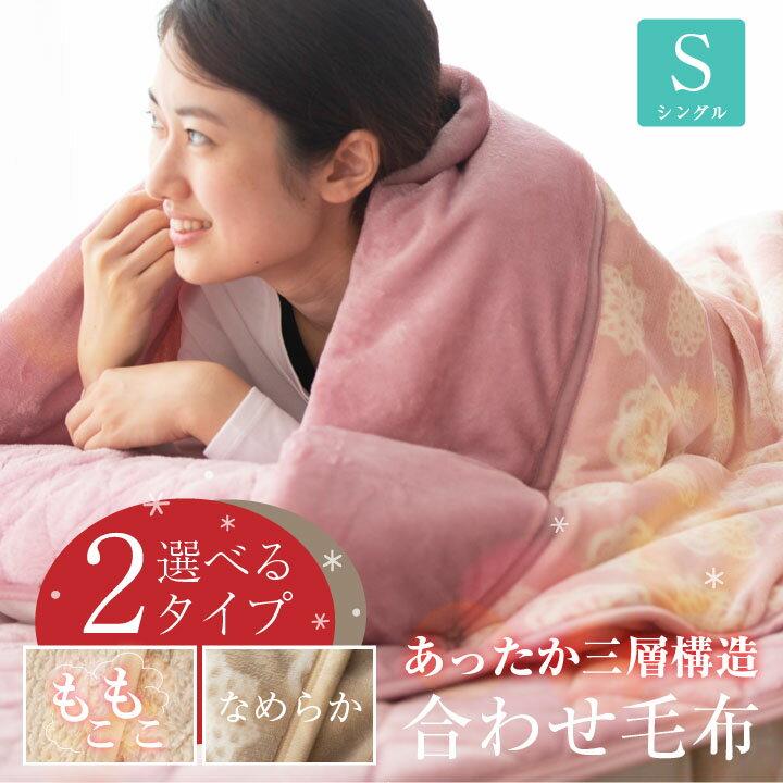 毛布 2枚合わせ毛布 選べる2タイプ あったか三層構造 もこもこ シープボア毛布 なめらか フランネル 毛布 シングル 発熱綿 吸湿発熱繊維 綿入れ 毛布 毛布布団 2枚合わせ もうふ A602