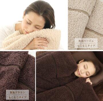 合わせ毛布選べる2タイプあったか三層構造もこもこシープボア毛布なめらかフランネル毛布シングル発熱綿吸湿発熱繊維綿入れ毛布毛布布団2枚合わせもうふ