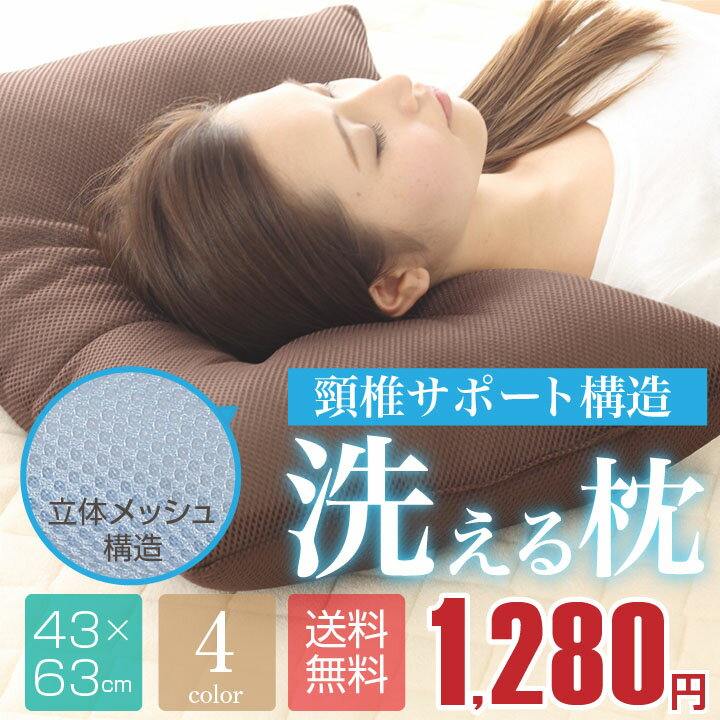 洗える 枕 43×63cm 立体メッシュ 頸椎サポート 洗濯機で丸洗いOK 全面メッシュ ウォッシャブル 送料無料 ウォッシャブル枕 メッシュまくら