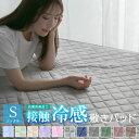 冷感 敷きパッド シングル ひんやり 接触冷感 100×205cm 丸洗いOK 敷パット ベッドパッド ベッドパット ベッドシーツ…
