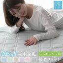吸水速乾 ニットワッフル 敷きパッド シングル 100×205cm 丸洗いOK 敷きパット 敷パット ベッドパッド ベッドパット …
