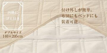 吸水速乾ニットワッフル敷きパッドダブル140×205cm送料無料丸洗いOK