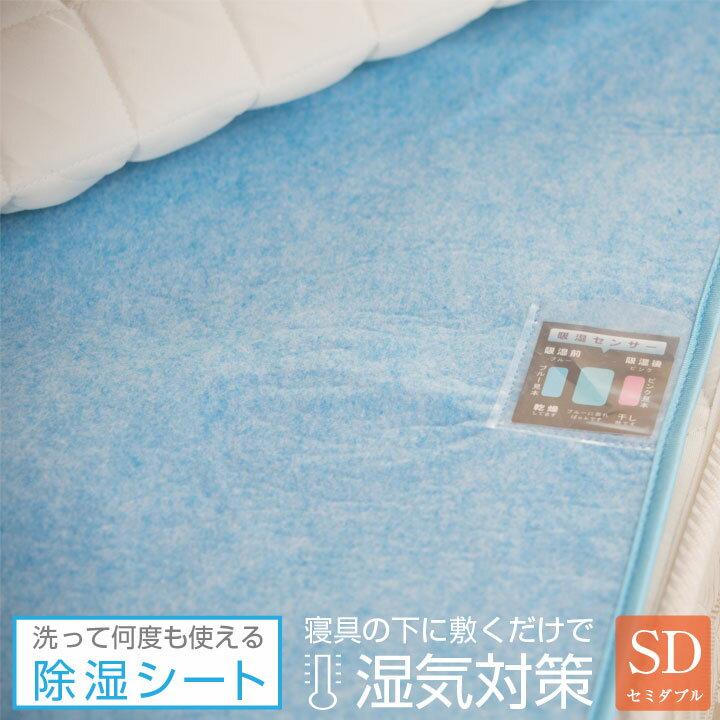 除湿シート 洗える セミダブル 110×180cm 吸湿 除湿マット 結露防止 調湿 シリカゲル 布団 ベッド 湿気取り 湿気対策 結露対策 A735