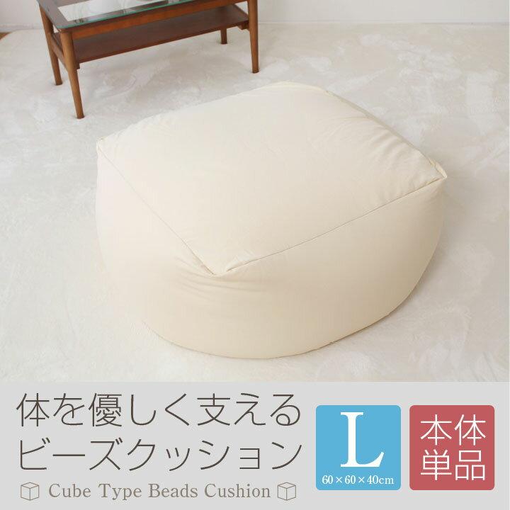 ビーズクッション 本体 Lサイズ 60×60×40cm ビーズ クッション ソファ 椅子 大きい A746