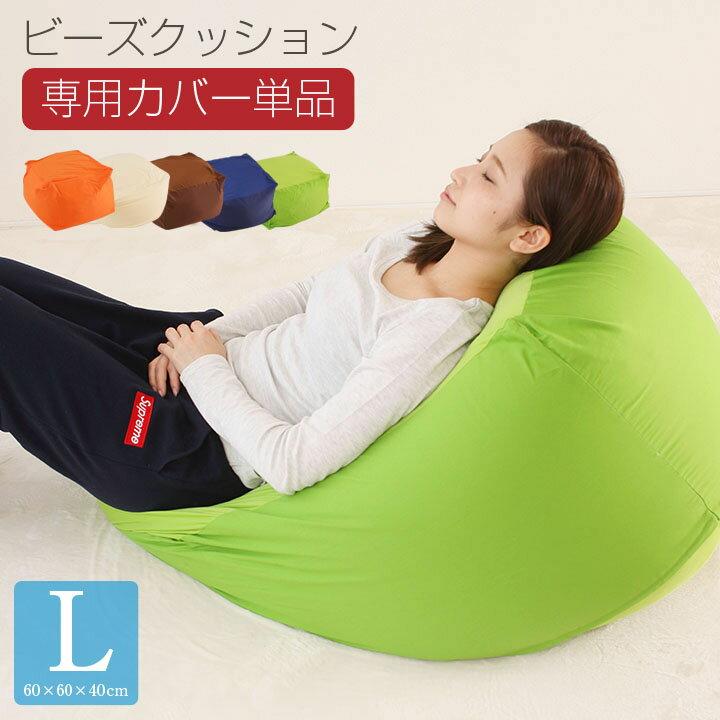ビーズクッション カバー Lサイズ 60×60×40cm ビーズ クッション ソファ 椅子 A749