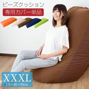 ビーズクッション カバー XXXLサイズ 特大 170×65×30cm ビーズ クッション ソファ 椅子 A750
