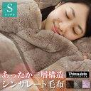 シンサレート 毛布 シングル 送料無料 毛布 合わせ毛布 保温 寝具 軽量毛布