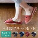 スリッパ 4足セット Mサイズ×2 Lサイズ×2 家族用 来客用 業務用 メンズ 紳士用 レディース 婦人用 A790