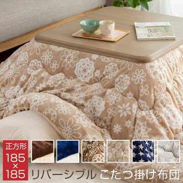 こたつ掛け布団リバーシブル表と裏で違う柄が楽しめる185×185cm正方形発熱綿使用こたつ布団