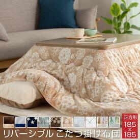 こたつ掛け布団 リバーシブル 表と裏で違う柄が楽しめる 185×185cm 正方形 発熱綿使用 こたつ布団 A808