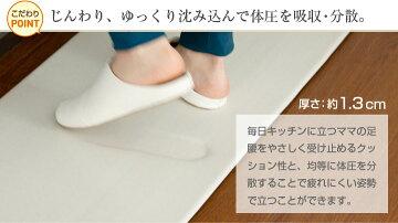 キッチンマット足腰にやさしい45×120マット台所キッチン用品撥水