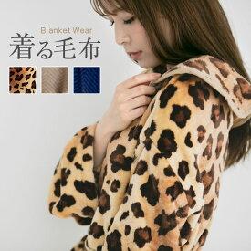 着る毛布 メンズ レディース 毛布 ルームウェア パジャマ 冬 着るブランケット ガウン 防寒 部屋着 洗える フリーサイズ A813