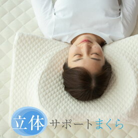 立体サポート枕 洗えるカバー付き いびき対策 いびき防止 肩こり防止 ストレートネック対応 横向き寝 仰向け うつ伏せ 安眠 快眠 熟睡 A814