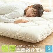 敷き布団極厚極太シングル5層構造底付き軽減固綿入りボリュームしきふとん敷布団寝具布団A816