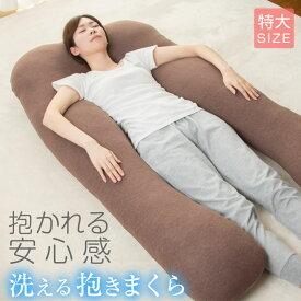 抱き枕 U字 特大 洗える ロングピロー クッション ボディーピロー 授乳クッション 妊婦 マタニティ 抱きまくら まくら 安眠 出産祝い リラックス 腰痛対策 枕 A820