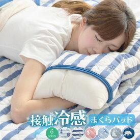 接触冷感 まくらパッド ひんやり 冷たい かわいい プリント イラスト 枕パッド まくらパット 枕パット 冷感マット A833
